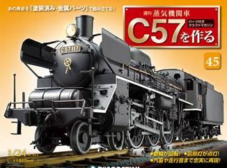 蒸気機関車C57を作る 全国版 45号