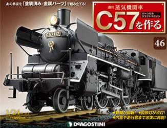 蒸気機関車C57を作る 全国版 46号