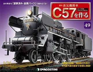 蒸気機関車C57を作る 全国版 49号