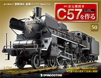 蒸気機関車C57を作る 全国版 50号