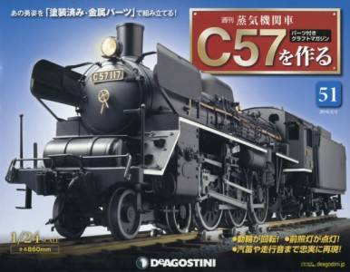 蒸気機関車C57を作る 全国版 51号