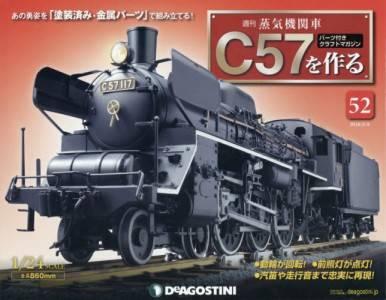 蒸気機関車C57を作る 全国版 52号