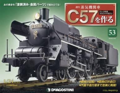 蒸気機関車C57を作る 全国版 53号