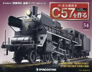蒸気機関車C57を作る 全国版 54号