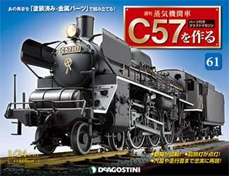 蒸気機関車C57を作る 全国版 61号