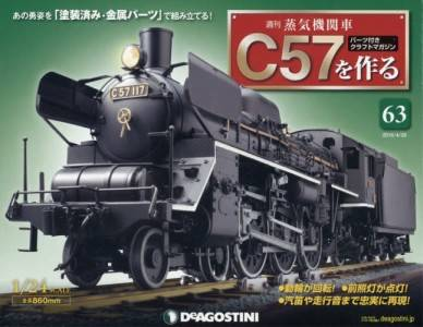 蒸気機関車C57を作る 全国版 63号