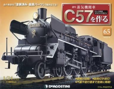 蒸気機関車C57を作る 全国版 65号