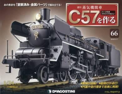 蒸気機関車C57を作る 全国版 66号
