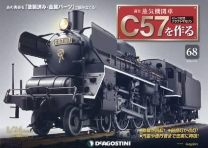 蒸気機関車C57を作る 全国版 68号