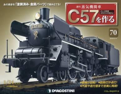 蒸気機関車C57を作る 全国版 70号