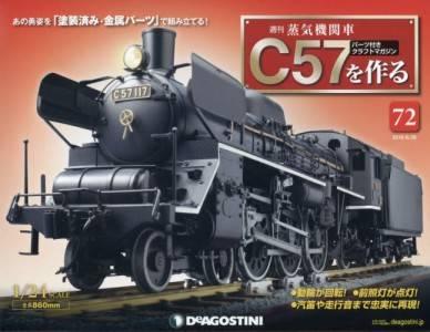 蒸気機関車C57を作る 全国版 72号