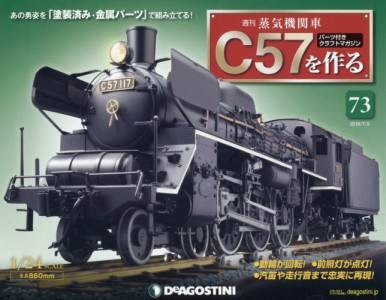 蒸気機関車C57を作る 全国版 73号