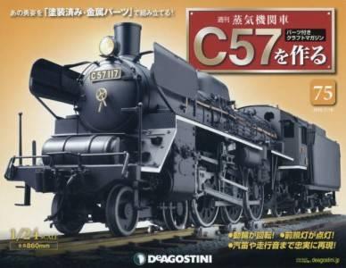蒸気機関車C57を作る 全国版 75号
