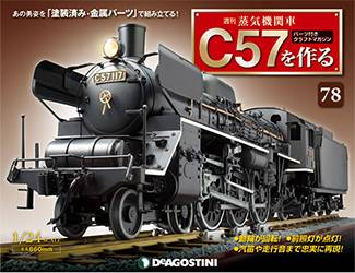 蒸気機関車C57を作る 全国版 78号