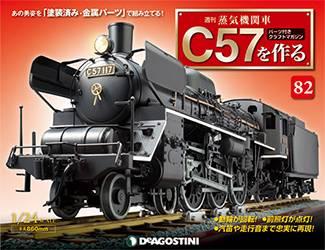 蒸気機関車C57を作る 全国版 82号