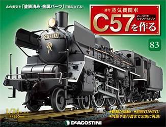 蒸気機関車C57を作る 全国版 83号