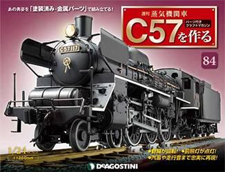 蒸気機関車C57を作る 全国版 84号