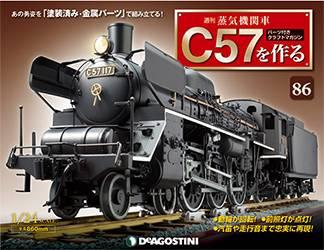蒸気機関車C57を作る 全国版 86号