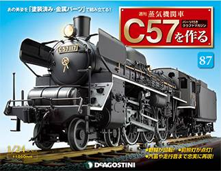 蒸気機関車C57を作る 全国版 87号
