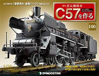 蒸気機関車C57を作る 全国版 100号