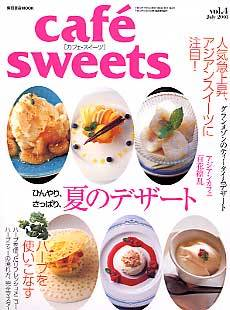 cafe sweets vol.05