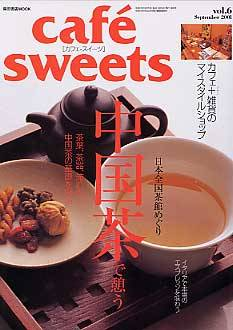 cafe sweets vol.06