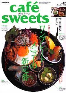 cafe sweets vol.07