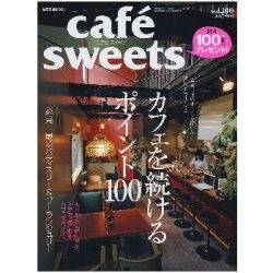 cafe sweets vol.100