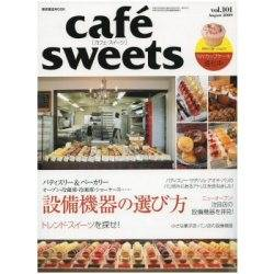 cafe sweets vol.101