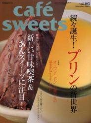 cafe sweets vol.105