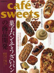 cafe sweets vol.107