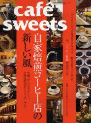 cafe sweets vol.108