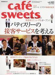 cafe sweets vol.109
