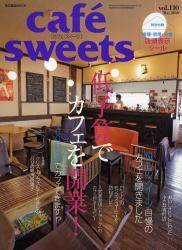 cafe sweets vol.110