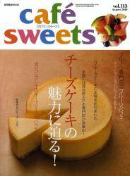 cafe sweets vol.113