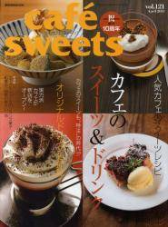 cafe sweets vol.121