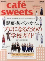 cafe sweets vol.124 製菓・製パン・