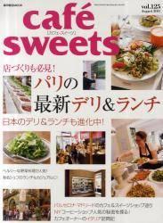 cafe sweets vol.125 店づくりも必見