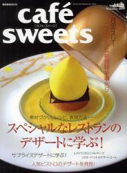cafe sweets vol.128 ストランのデザ