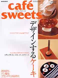cafe sweets vol.12