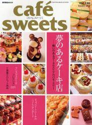 cafe sweets vol.130 夢のあるケーキ