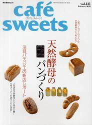 cafe sweets vol.131 天然酵母のパン