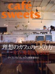 cafe sweets vol.132 理想のカフェの