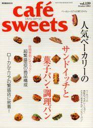 cafe sweets vol.139