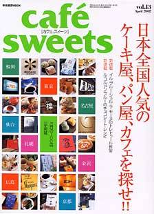 cafe sweets vol.13