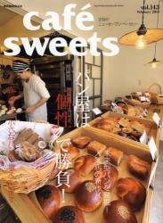 cafe sweets vol.143