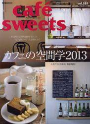 cafe sweets vol.144