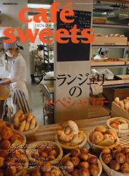 cafe sweets vol.147