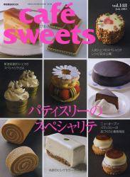 cafe sweets vol.148