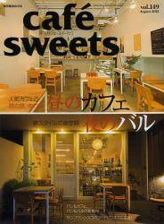 cafe sweets vol.149
